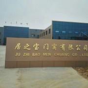 临朐县居之宝门窗有限公司