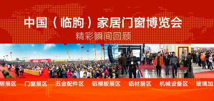 中国(临朐)家居门窗博览会