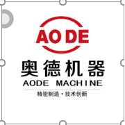 聊城市奥德机械设备有限公司